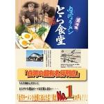 白河ラーメン とら食堂 (5箱セット)
