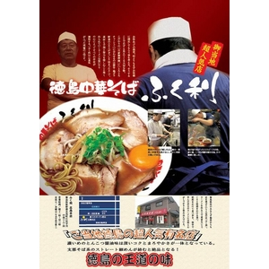 徳島ラーメン ふく利 (5箱セット)
