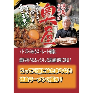 徳島ラーメン 奥屋 (5箱セット)