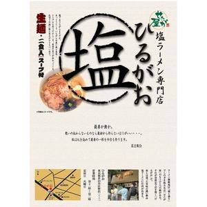 東京ラーメン ひるがお (10箱セット)