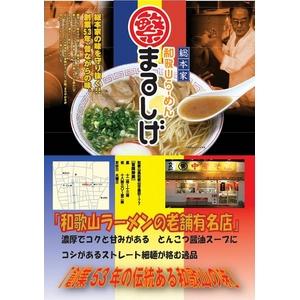 和歌山ラーメン まるしげ (10箱セット)