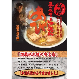 札幌ラーメン あび (10箱セット)
