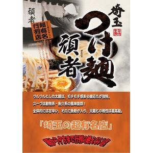 埼玉つけ麺 頑者 (5箱セット)