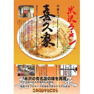 米沢ラーメン 喜久家 (5箱セット)