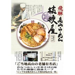 高山ラーメン 桔梗屋 (5箱セット