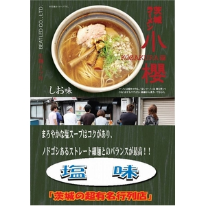 茨城ラーメン 小櫻 (5箱セット)