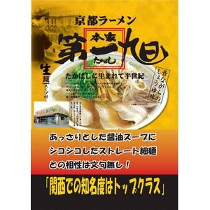 京都ラーメン 第一旭 (5箱セット)