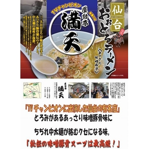 仙台ラーメン 満天 (5箱セット)