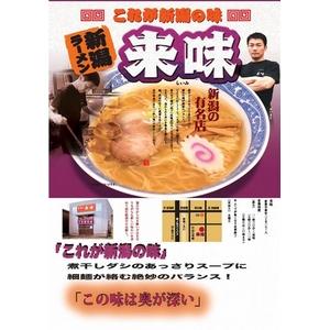 新潟ラーメン 来味 (5箱セット)