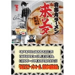 喜多方ラーメン 来夢 (10箱セット)