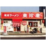尾道ラーメン東珍康(とんちんかん) (10箱セット)
