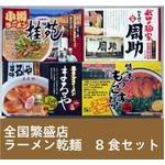 全国繁盛店ラーメン乾麺 8食セット×2