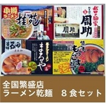 全国繁盛店ラーメン乾麺 8食セット×10