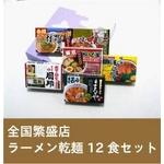 全国繁盛店ラーメン乾麺 12食セット×6