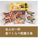 名人の一杯食べくらべ乾麺 8食×4