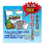 入浴料 KINREI(キンレイ) 【3個セット】