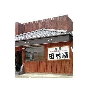 佐野ラーメン 田村屋 【5箱セット】