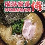 東京ラーメン 家系ラーメン 侍 【10箱セット】の詳細ページへ