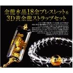 金龍水晶18金ブレスレット&3D黄金龍ストラップセット