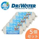 Dri Water(ドライウォーター)5個組【2個セット】