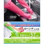 ロングロングカラフルゴム手袋(2色組)