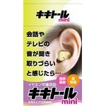 耳穴集音器 キキトール
