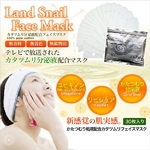 かたつむり粘液配合 カタツムリフェイスマスク 30枚入り【3個セット】