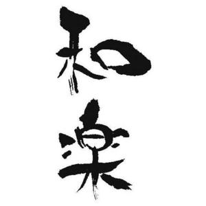 【和楽】三河木綿の刺し子織 和帽子 黒・紺セット