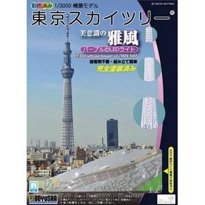 童友社 1/3000 彩色済情景モデル 東京スカイツリー 雅風(パープル)