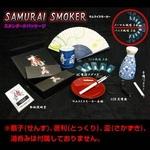 電子タバコ サムライスモーカー スタンダードパッケージ