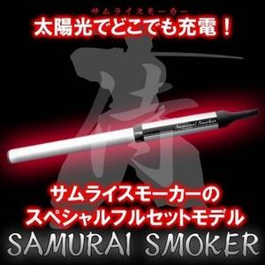 電子タバコ サムライスモーカー スペシャルフルセット(ソーラーチャージャーVer)