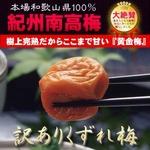 【訳あり】梅の王様☆最高級「紀州南高梅」はちみつ味4kgの詳細ページへ