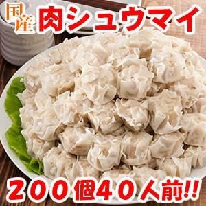 安心の国産「肉シュウマイ」200個!40人前!