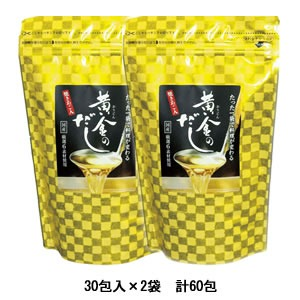 たった一袋で料理が変わる【黄金のだし】30×2袋