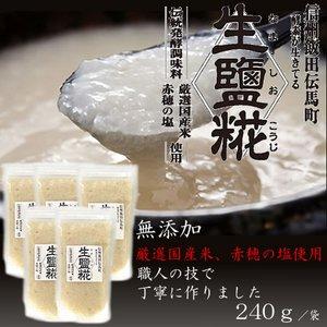 酵素が生きてる!厳選国産米・赤穂の塩使用!信州『生塩糀』240g×5セット