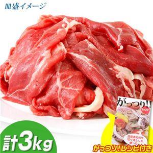 国産 黒毛和牛 切り落とし3kg 「がっつり!レシピ付き」