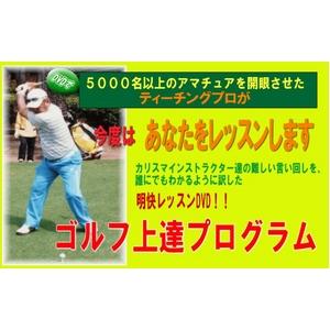 ゴルフ上達プログラム Enjoy Golf Lessons