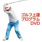 ゴルフ上達プログラム Enjoy Golf Lessons PART3・4・5  3巻セットの詳細ページへ