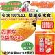 【2袋セット】おなか「すっきり」・岩手の安心・玄米使用『玄米まるごと玄煎粉』