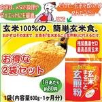 おなか「すっきり」・岩手の安心・玄米使用『玄米まるごと玄煎粉』【2袋セット】