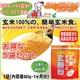 玄米まるごと玄煎粉【お得な5袋セット】