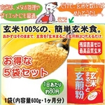 おなか「すっきり」・岩手の安心・玄米使用『玄米まるごと玄煎粉』【5袋セット】