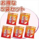 【5袋セット】おなか「すっきり」・岩手の安心・玄米使用『玄米まるごと玄煎粉』