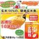 【10袋セット】おなか「すっきり」・岩手の安心・玄米使用『玄米まるごと玄煎粉』