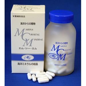 MCM(マリーナ・クリスタル・ミネラル) カプセル 2箱 セット