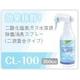 除菌消臭スプレー cl-100 350ml 2本セット