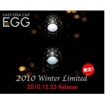 【12月25日まで 2010冬季限定】クリスマスTENGA  EGG 6種 バラエティーパック  Sparkle