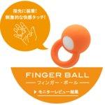 TENGA初のカップル用バイブレーター フィンガー・ボールの詳細ページへ