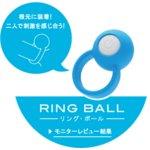 TENGA初のカップル用バイブレーター リング・ボールの詳細ページへ