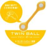 TENGA初のカップル用バイブレーター ツイン・ボールの詳細ページへ